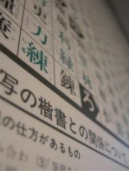 kanjiplakatdetail